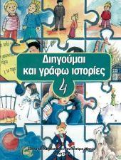 Ελληνικά ως ξένη γλώσσα. Διηγούμαι και γράφω ιστορίες - Μέρος 4