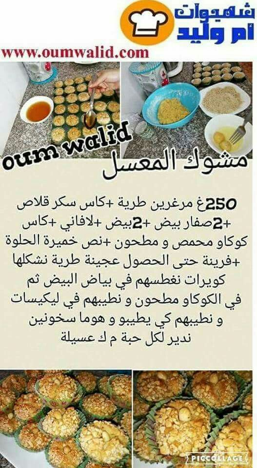 Extrêmement 220 best Recette Oum walid images on Pinterest | Menu, Arabic food  XX93