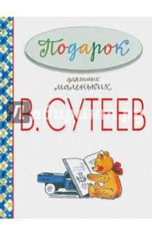 Владимир Сутеев - Подарок для самых маленьких обложка книги