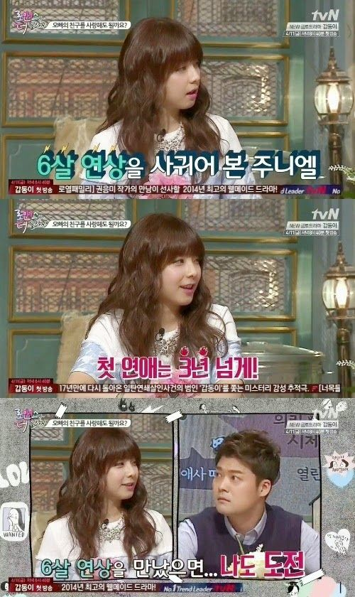 Juniel confesses she once dated someone who is 6 years older than her.  #juniel #confesse #kpopnews #kpopmap #kpopalbum #fnc