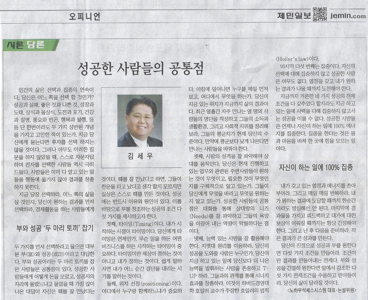 제민일보 칼럼 2013.7.1 <성공한 사람들의 공통점> 김세우 대표  http://www.jemin.com/news/articleView.html?idxno=312623