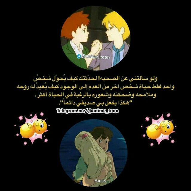 Pin By روعة السعدي On صداقة Anime Toon Anime Fictional Characters