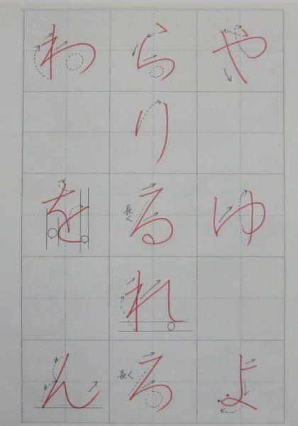 ペン美文字『ひらがな』③ 筆文字らおろ☆の筆遊び