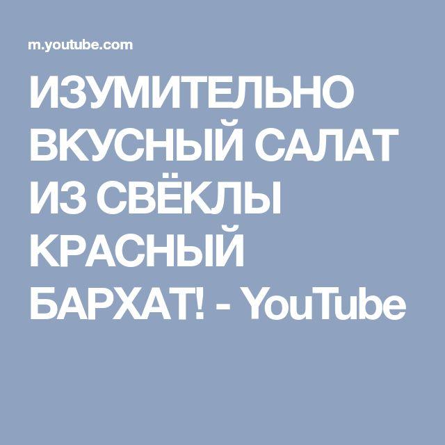 ИЗУМИТЕЛЬНО ВКУСНЫЙ САЛАТ ИЗ СВЁКЛЫ КРАСНЫЙ БАРХАТ! - YouTube