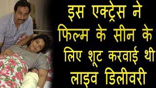Shocking! फिल्म के लिए इस एक्ट्रेस ने शूट की REAL डिलीवरी | Bollywood Bhaijan #FilmShoot #LiveDelivery #TopNews #BollywoodUpdates Shweta Menon #Filmscene #Shocking
