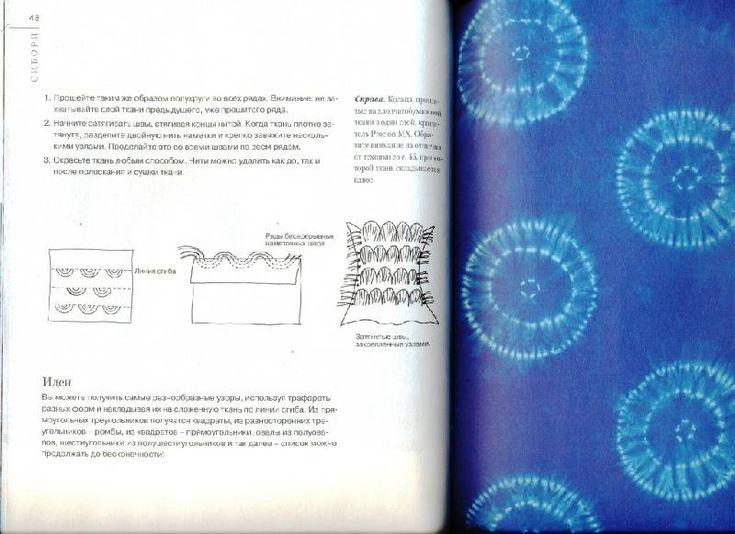 Иллюстрация 16 из 20 для Японский батик. Техника сибори - Дженис Ганнер | Лабиринт - книги. Источник: Исаева  Татьяна Анатольевна
