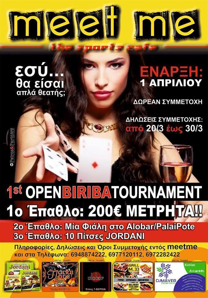 1ο Ανοιχτό Πρωτάθλημα Biriba @ Meet Me στη Βέροια ! ! ! Έναρξη Τουρνουά: 1η Απριλίου 2016Συμμετοχή: Δωρεάν Πληροφορίες, δηλώσεις και όροι συμμετοχής από 20/3/2016 έως 30/3/2016 στο meet me και στα Τηλεφωνα: 6948874222, 6977120112 & 6972282422 Έπαθλα