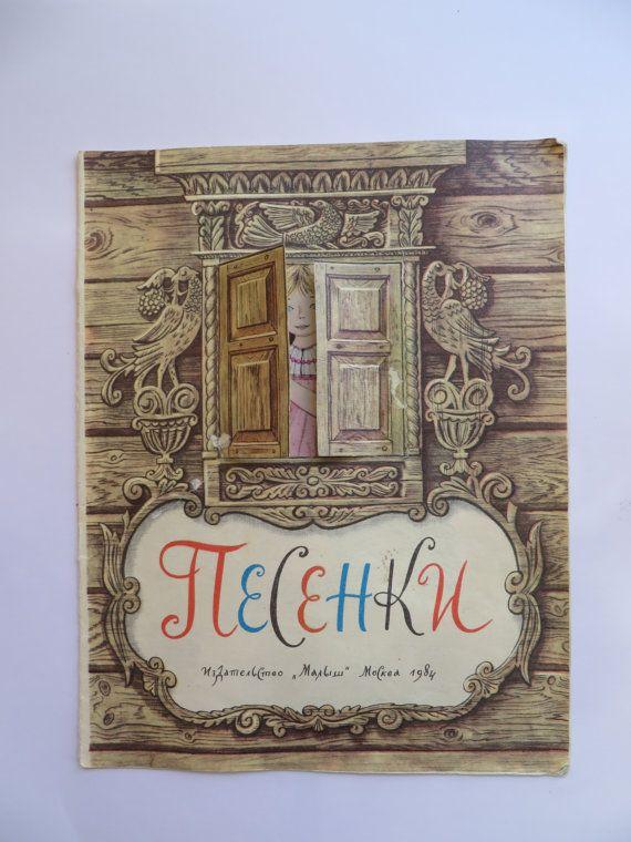 "Soviet vintage children's book "" Folk songs "". Russian folklore. Soviet books. Soviet kid's book. Russian vintage book. Book illustrations"