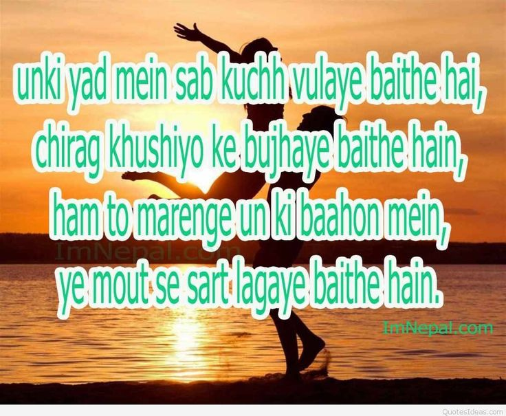 Image result for sad love quotes in hindi