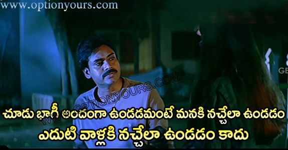 We all love our Telugu movies, specially dialogues there are many Telugu films  Dialogues Collected. Largest collection of Telugu dialogues on optionyours.com. I am sharing some Greatest Telugu Dialogues used in Telugu movies, These Dialogues are just awesome, if I missed some there Great Dialogues then you can share them in comments.