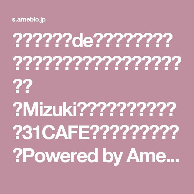 ♡フライパンde超簡単♡手羽と玉子のこってり煮♡【鶏手羽中*甘辛*卵】 |Mizukiオフィシャルブログ「♡31CAFE〜奇跡のキッチン♡」Powered by Ameba