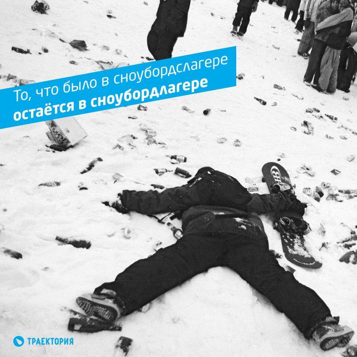 #сноуборд #сноубордлагерь #сочифорния #сноубординг #snowboard #snowboardcamp #snowboarding http://www.traektoria.ru/