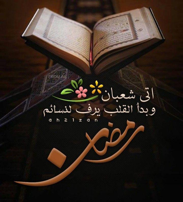 Pin By Rose On رمضان Ramadan Ramadan Quotes Ramadan Ramadan Kareem