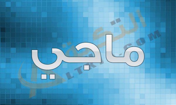 معنى اسم ماجي في القاموس العربي اسم ماجي من أسماء الفتيات الجديدة ولكن يعرفه الكثير من الأشخاص وذلك لما يحمله من مع Tech Company Logos Company Logo Vimeo Logo