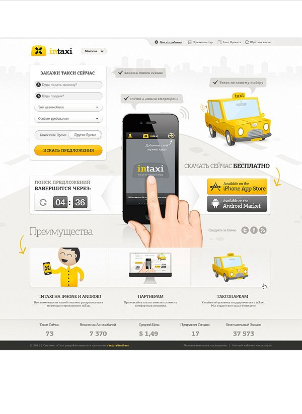 intaxi web design