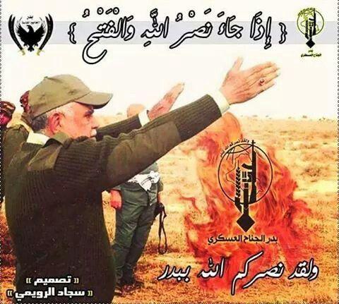 الجناح العسكري لمنظمة بدر في اليدان