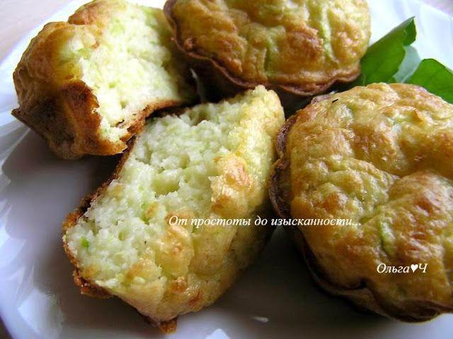 От простоты до изысканности...: Маффины с кабачком и сыром