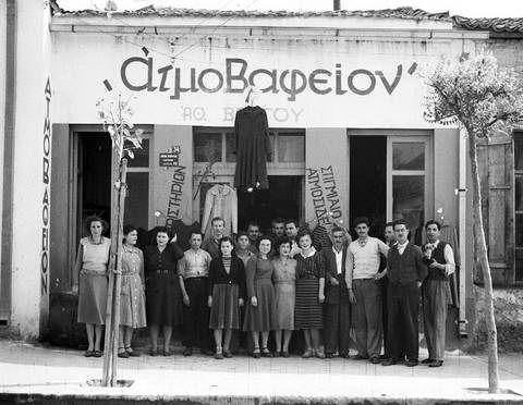 Tloupas.gr -Ατμοβαφείο στη Λάρισα 1950