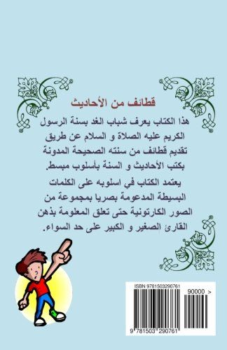 Kotouf in Arabic Pickings of the Prophets Sayings Arabic Edition >>> Check this awesome product by going to the link at the image.