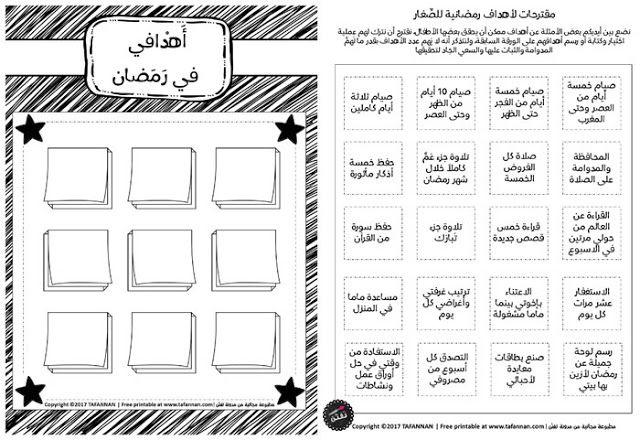 أوراق عمل أهلا رمضان للصغار من تفنن Ramadan Worksheets Tafannan 2017 أهدافي في رمضان Ramadan Printables Ramadan Kids Ramadan Activities