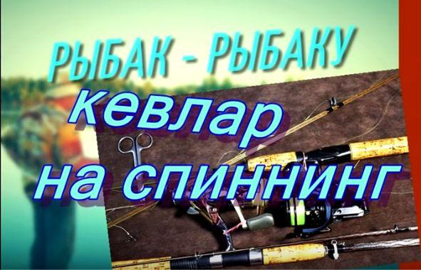 Поводок - кевлар   Рыбалка, Спиннинг, Рыболовные снасти