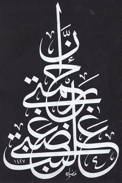 652 Best Images About Arabic Calligraphy On Pinterest