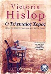 Μέσα από δέκα πολύ δυνατά διηγήματα, η Victoria Hislop μας βγάζει σεργιάνι στους αθηναϊκούς δρόμους αλλά και στις πλατείες των ελληνικών χωρ...