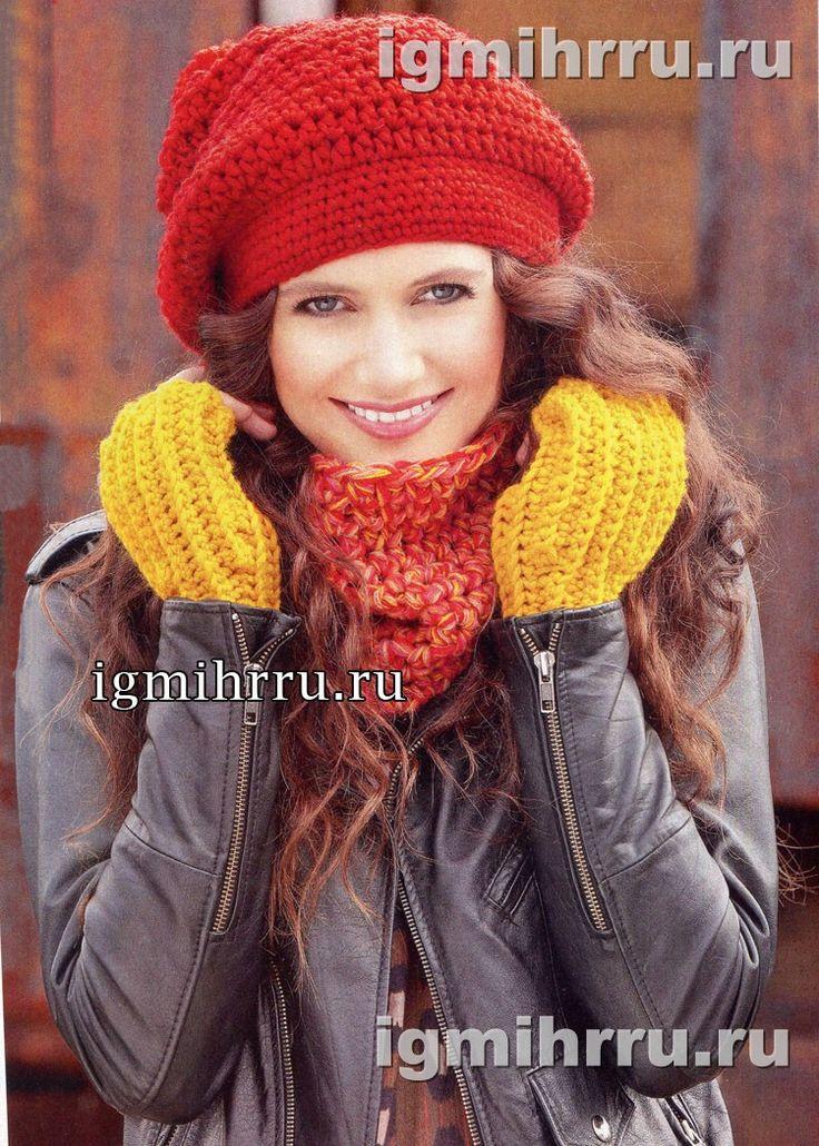 Комплект в желто-красных тонах: шапка, митенки и снуд. Вязание крючком