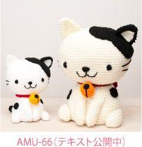 Big Cat Amigurumi - Patrón Gratis en Diagramas Japoneses