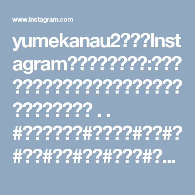 yumekanau2さんはInstagramを利用しています:「「私は忘れない」誰でもたくさんの愛情を受けてきたはず。 . . #私は忘れない#お母さん#母親#母 #幸せ#育児#愛情#子育て#新米ママ #詩#名言」