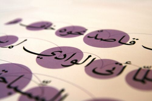 The Art and Craft of Arabic Type Design #culture #Arabic  via Smashingmagazine.com