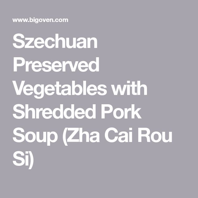 szechuan preserved vegetables with shredded pork soup zha