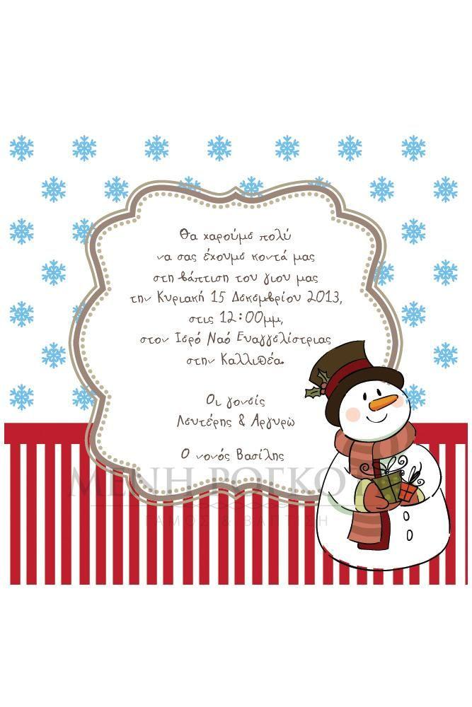 Χριστουγεννιάτικο προσκλητήριο βάπτισης για αγόρι χιονάνθρωπος με χιονονιφάδες, Christmas baptism invitation #Christmas #Christmasdecoration #prosklitiria