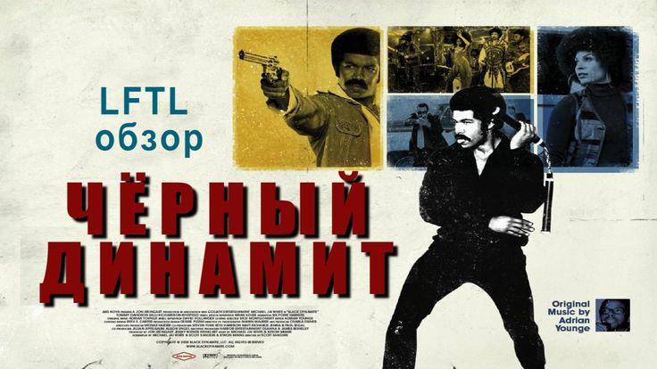 """Обзор фильма """"Чёрный динамит"""""""