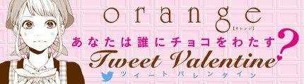 Tweet phương tiện bởi 高野苺『orange』&コミック情報公式 (@orange_comics) | Twitter