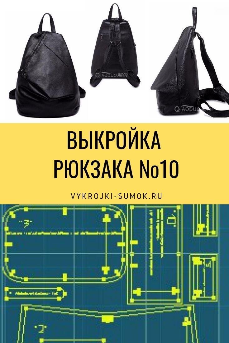 2f31abfb0224 Выкройка стильного и вместительного рюкзака