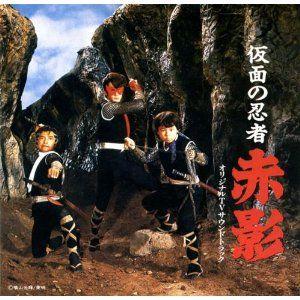 Akakage 仮面の忍者 赤影のサウンドトラック CD