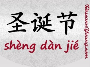 See how to say Merry Christmas in Chinese!