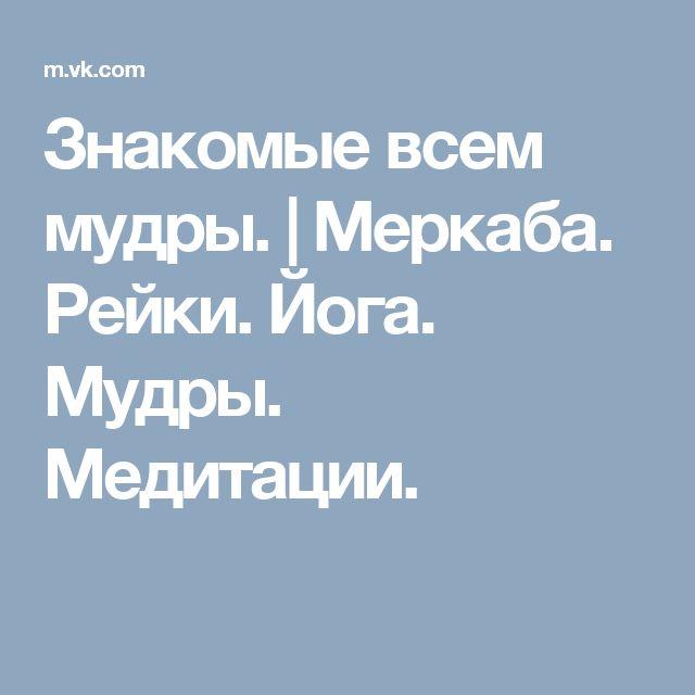 Знакомые всем мудры. | Меркаба. Рейки. Йога. Мудры. Медитации.
