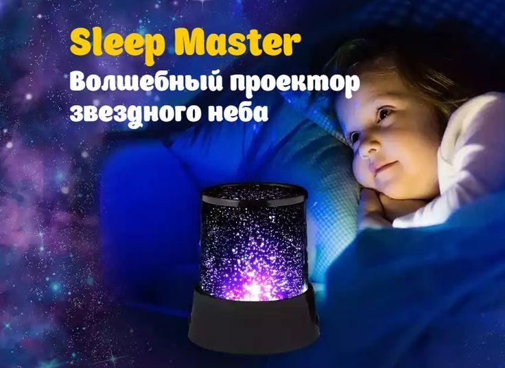 Sleep Master - это потрясающий проектор звездного неба, который подойдет для комнат любого размера. Этот уникальный ночник отлично впишется в детскую, а так же подойдет для спальни или зала. Кроме того, это отличный подарок!