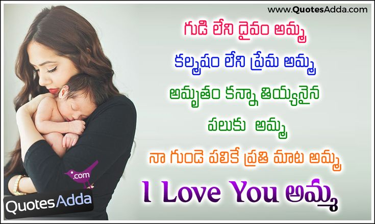 I Love You Amma Telugu Mother Quotes Garden with HD