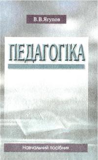 Ягупов В.В. Педагогіка