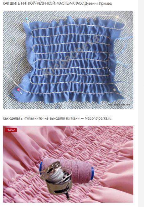 Как сделать сборку на ткани машинкой — VE-graphics.ru