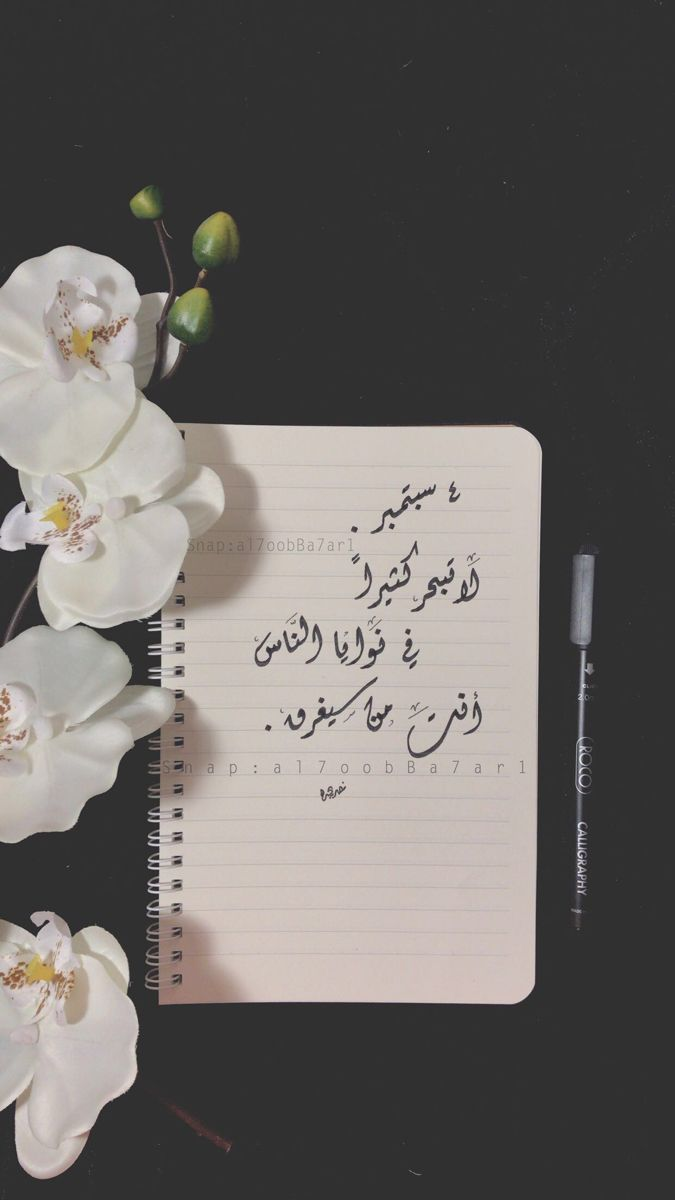 Pin By Fa On Calligraphers People Born In September Cool Words Arabic Quotes