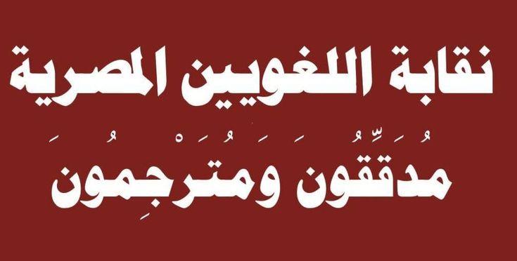 اللغويون يستعدون لتدشين نقابتهم المدققون والمترجمون لهم نصيب الأسد In 2021 Calligraphy Arabic Calligraphy