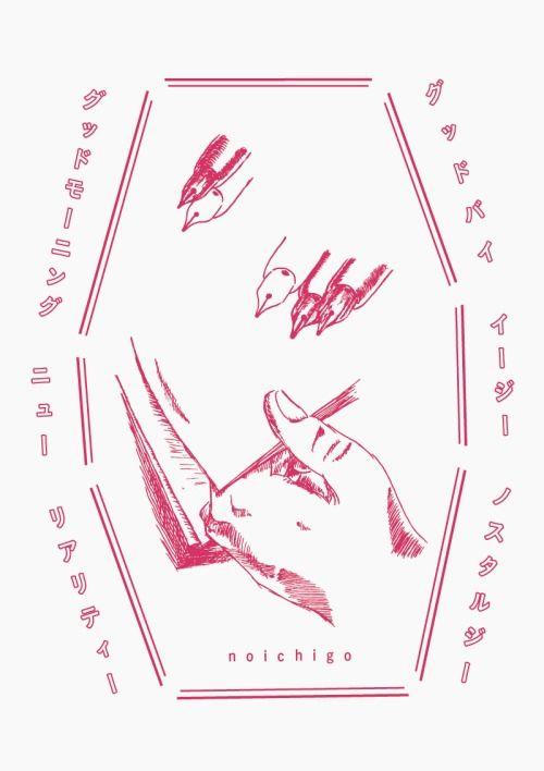 Japanese Poster: Goodbye Easy Nostalgia, Good Morning New Reality. Okuyama Taiki. 2014