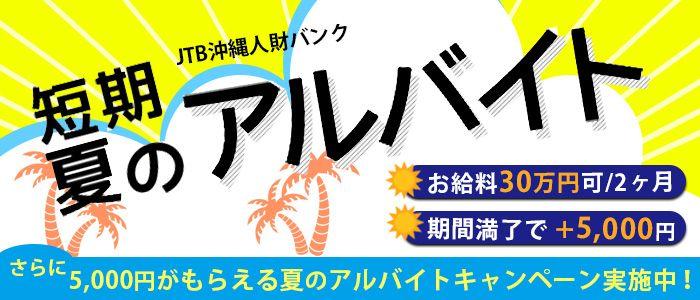 沖縄夏の短期アルバイト求人!キャンペーン実施中|沖縄の観光に転職・就職するなら | JTB沖縄人財バンク