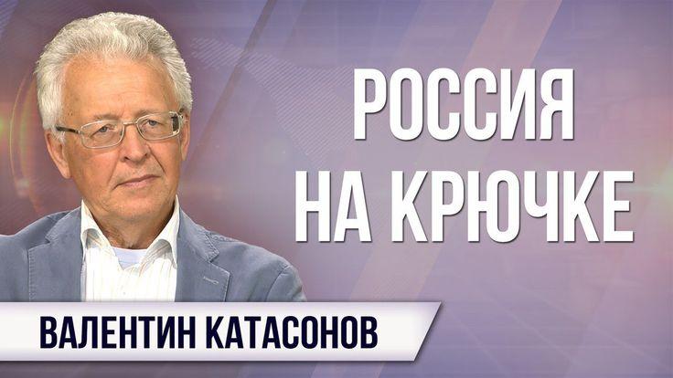 Валентин Катасонов. Путин отстранён от экономики