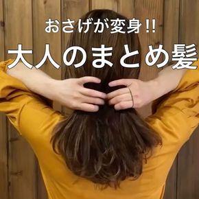 * おさげが変身! #大人まとめ髪動画 ☺︎ * 三つ編みを交差してまとめるだけで、 二次会や結婚式ヘアに早変わり♡ * #みつあみのほぐし方動画 の続きですヾ(○^з^○)/ * * #簡単アレンジ #セルフアレンジ #セルフヘアアレンジ #ヘアアレンジ動画 #アレンジ動画 #selfhairarrange #hairstyling #selfarrange #ヘアアレンジ #hairarrange #簡単ヘアアレンジ#デイリーアレンジ #セルフアレンジ動画 #三つ編み #結婚式ヘア #結婚式アレンジ #二次会アレンジ #二次会ヘア#江南市ループ #江南市美容院 #hairsalon #ヘアサロン #江南市 #スタッフ募集 #スタイリスト募集 #アシスタント募集 #美容学生 #中日美容
