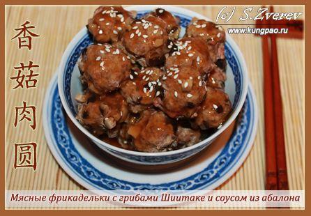 Фрикадельки с грибами шиитаке | Рецепты китайской кухни с фото